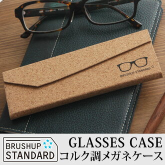 BRUSHUP STANDARD Cork style folding glasses case Cork Cork style glasses case glasses case glasses case folding lightweight compact wood Gifts Gift aged father's day mother's day