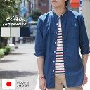 送料無料 ciao バンドカラー7分袖ロングシャツ チャオ メンズ ロング丈 ノーカラー ゆったり 日本製 メイドインジャパ…