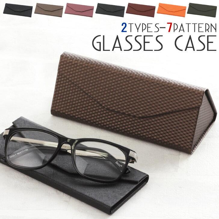 折りたたみメガネケース コンパクト 眼鏡ケース 軽量 めがねケース 折畳 プレゼント ギフト メンズ レディース メガネ ユニセックス 男女兼用 ビジネス 旅行 持ち運び サングラス