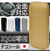 Skin seal iQOS iqos both sides side entire surface sticker cigarette electron cigarette cigarette decorations fashion adult Shin pull sheet front and back cover for exclusive use of the Aiko's