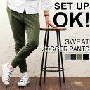 【限定SALE】 スウェットジョガーパンツ メンズ ボトムス 無地 シンプル イージーパンツ カジュアルパンツ 薄手 ウエ…