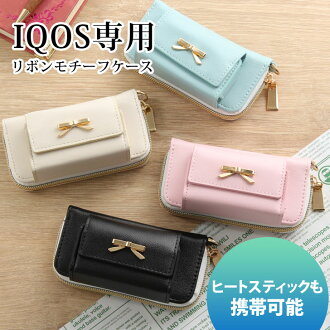 Aiko's case cigarette ribbon motif iQOS case iqos lady's electronic cigarette cigarette storage case 合皮 fake leather Shin pull fashion adult strap cover gift present for women belonging to