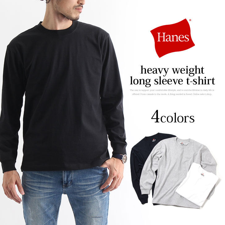 Hanes ヘインズ ヘビーウエイト ロングスリーブTシャツ BEEFY-T メンズ Tシャツ beefy ビーフィー 長袖 ロンT ロングTシャツ パックT トップス 厚手 クルーネック 丸首 インナー