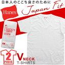 Hanes ヘインズ JAPAN FIT 2枚組VネックTシャツ メンズ Tシャツ ホワイト Tシャツ ジャパンフィット Vネック Tシャツ インナー Tシャツ...