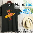 送料無料 制菌革命!ナノテック加工 両面パイル フラミンゴ Tシャツ メンズ Tシャツ カットソー 半袖 パイル タオル地…