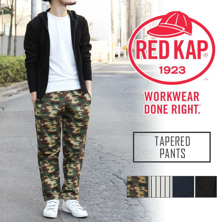 RED KAP レッドキャップ テーパード パンツ メンズ ボトムス イージーパンツ シェフパンツ コックパンツ ワークパンツ ジョガーパンツ カジュアル アメカジ 無地 ストライプ カモフラ 迷彩