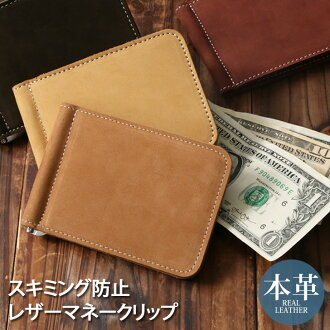 The prevention of skimming leather money clip genuine leather men gap Dis cowhide leather wallet short wallet credit card card thin compact mini-wallet small wallet folio wallet billfold coin purseless card case fragment case that I enter, and wallet sli