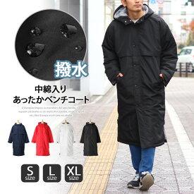 送料無料 【S〜XL!男女兼用】中綿入りであったか!ベンチコート アウター レディース メンズ ユニセックス 無地 スポーツ観戦 サッカー 運動 防寒着 上着 羽織り イベント フード付き ゆったり 大きめ 暖か 大きいサイズ 大きめ S L XL