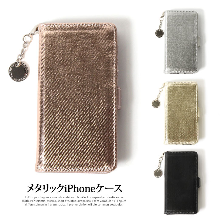 キラキラiPhoneケース 手帳型 ミラー カード 多機能 チャーム付き スマホケース iPhone8 iPhone6 iPhone6s iPhone7 ケース キラキラ シャイン レディース ICカード
