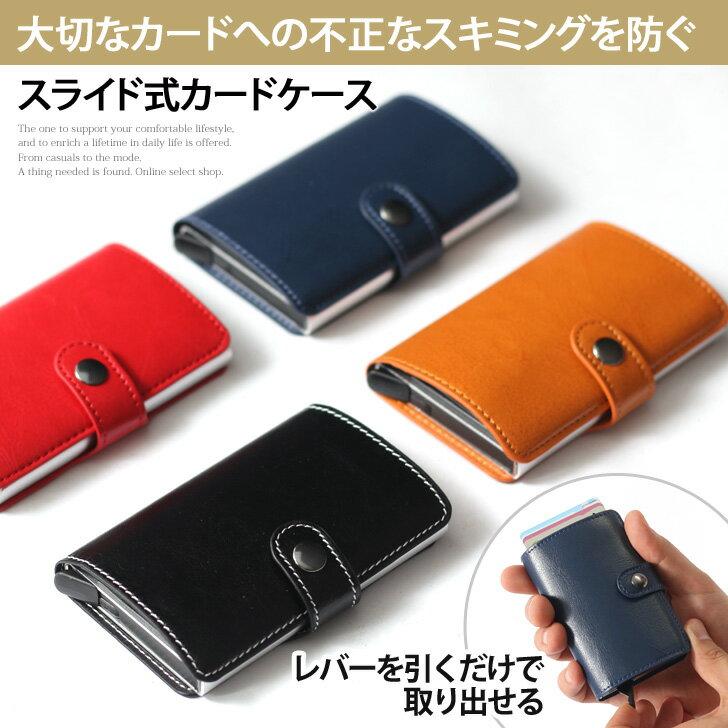 スキミング防止 アルミ カードケース メンズ レディース スライド式 カード入れ カードホルダー スリム クレジットカード RFID 磁気データ 保護 防犯 薄型 軽い サイフ 財布 ミニ財布 ウォレット