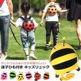 送料無料迷子ひも付きキッズリュックテントウムシハチベビー赤ちゃん子ども子供男の子女の子リュックサックバックパック迷子防止リードひも可愛いかわいいお出かけお散歩虫昆虫バッグ