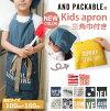 供andopakkaburukizzuepuron AND PACKABLE圍裙圍裙三角巾口袋漂亮的小孩使用的小孩男人的子女的孩子喜愛的150 160提供伙食烹調實習小學學校禮物