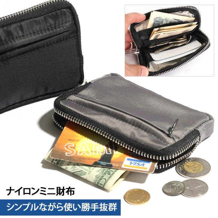 送料無料 撥水ナイロン ミニ財布 メンズ レディース 財布 サイフ さいふ ミニウォレット ウォレット コインケース 小銭入れ カードケース はっ水 軽い 軽量 キーケース ファスナー パスケース 定期入れ 敬老の日 ギフト 小さい財布