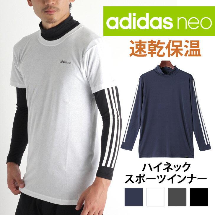 送料無料 adidas neo アディダスネオ ハイネック スポーツインナー メンズ トップス Tシャツ インナー 9分袖 裏起毛 カットソー モックネック シンプル ASW112A ジム アスレジャー 運動 長袖