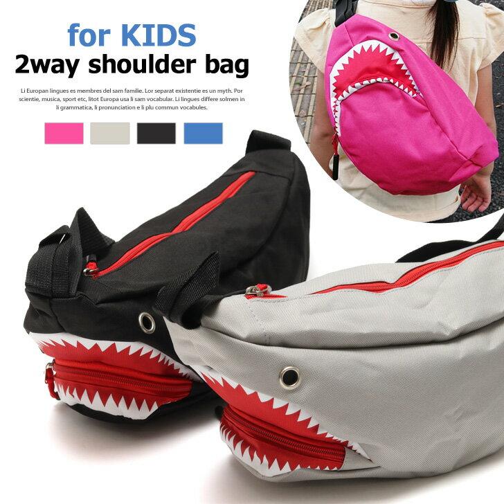 送料無料 ボディバッグ キッズ サメ シャーク 2way ショルダーバッグ ジュニア KIDS キッズ 子供用 子ども 子供 男の子 女の子 かばん 鞄 斜め掛け ワンショルダー サメ 鮫 保育園 小学生 バッグ かっこいい かわいい おしゃれ 大容量