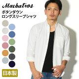 Macbatrosマクバトロスボタンダウンロングスリーブシャツ日本製メンズ男性用トップスパステルカラーペールカラー長袖ボタンダウンシャツ