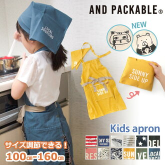 Child 150 cute 160 lunch cooking training Elementary School school present of the child boy woman for the アンドパッカブルキッズエプロン AND PACKABLE apron apron triangle bandage pocket fashion child