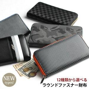 財布長財布ラウンドファスナーロングウォレットメンズラウンドジップ小銭入れあり3層式大容量ジャガードブラックビジネスおしゃれサイフさいふ紳士財布