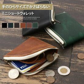 送料無料 L字ファスナー ミニ ショートウォレット ミニ財布 ミニウォレット メンズ 薄型 サイフ さいふ 本革 レザー 小さい財布 極小財布 札入れ カード入れ 小銭入れなし カードケース スリム コンパクト 薄い財布 メール便