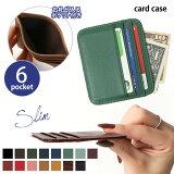 送料無料6ポケットシープスキンカードケース薄型メンズレディースレザー本革カード入れカードホルダー定期入れクレジットカードICカード薄いスリムコンパクトキャッシュレスフラグメントケースメール便