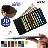 送料無料20ポケットシープスキンカードケース薄型メンズレディースレザー本革カード入れカードホルダー定期入れクレジットカードICカード薄いスリムコンパクトキャッシュレスフラグメントケースメール便