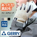2/26まで● 送料無料 GERRY ジェリー 防風フリースグローブ メンズ ブランド 手袋 手ぶくろ てぶくろ タッチパネル ス…