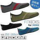 \薄軽!折りたためる/FITKICKS フィットキックス メンズ 超軽量 コンパクトシューズ レジャー 靴 シューズ コンパク…
