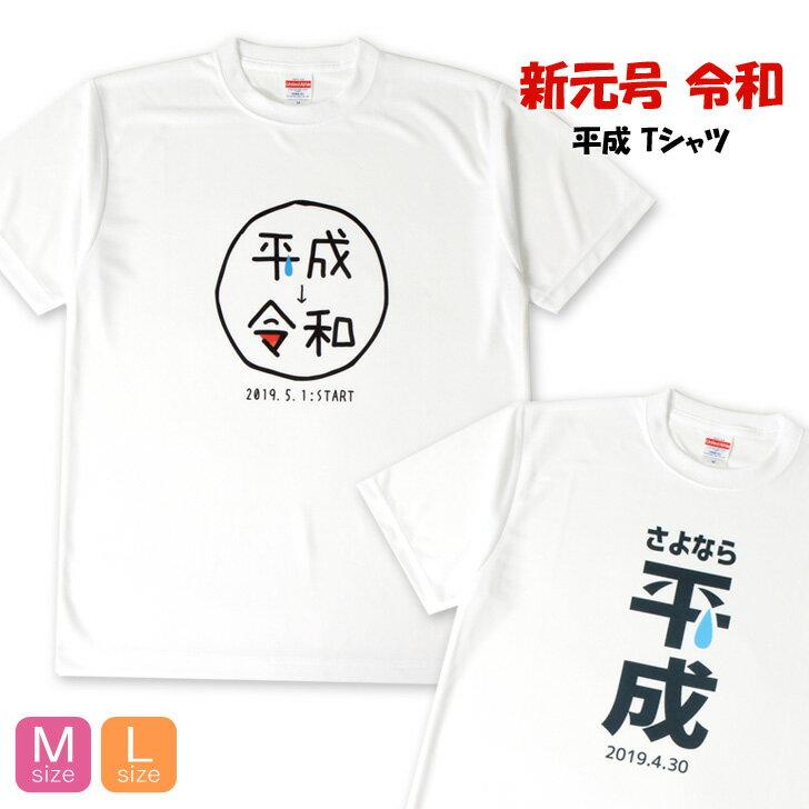 送料無料 新元号 令和 平成 Tシャツ 新年号 れいわ 記念品