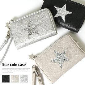 L字ファスナー スター コインケース レディース 財布 サイフ さいふ ウォレット ミニ財布 小さい財布 フラグメントケース カードケース 定期入れ カード収納 小銭入れ キーケース 小さめ コンパクト かわいい 星 薄型 カードも入る