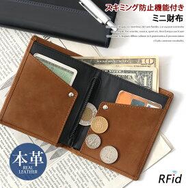 スキミング防止 ミニ財布 メンズ 財布 サイフ さいふ 牛革 本革 レザー 二つ折り財布 極小財布 小さい財布 革財布 ミニウォレット カード入れ 小銭入れ RFID 薄い 薄型 スリム コンパクト フラグメントケース メール便送料無料