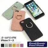 ゴールドリング付iPhoneケースレディースアイフォンケースアイフォンスマホカバースマホケースカバーiPhone6iPhone6siPhone7iPhone8背面型ハードケース