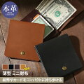 【40代男性】キャッシュレス時代到来!カードの入るスリムなメンズ財布が欲しい!