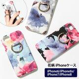 花柄水彩リングiPhoneケースレディースアイフォンケースアイフォンスマホカバースマホケースカバーiPhone6iPhone6siPhone7iPhone8背面型ハードケースかわいい