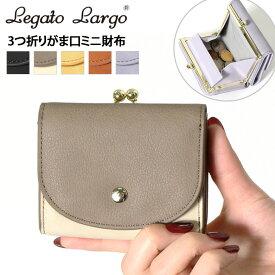 レガートラルゴ Legato Largo 3つ折り がま口 ミニ財布 レディース 3つ折り 財布 さいふ サイフ ウォレット カードケース カード入れ コインケース 小銭入れ 小さい 短財布 小さい財布 おしゃれ かわいい 可愛い