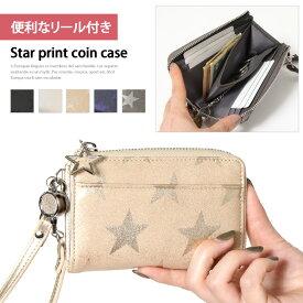 スター柄薄型コインケースレディース 財布 ミニ財布 ウォレット 小銭入れ フラグメントケース 星 リール パスケース 定期入れ キーケース カードケース 小さい財布 かわいい おしゃれ カードも入る 小銭入れ