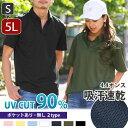 送料無料 吸汗速乾でさらさら快適! 【S〜5L】 ボタンダウンポロシャツ 大きいサイズ レディース メンズ 半袖 4.4オン…