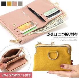 ゴールドリング付きがま口二つ折り財布 レディース 財布 サイフ さいふ ミニ財布 カード入れ 小銭入れ ミニウォレット ショートウォレット ウォレット 2つ折り コンパクト 小さい がまぐち 短財布 かわいい