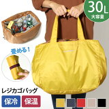 送料無料保温保冷コンパクトレジトートバッグレディースメンズ鞄カバンかばんエコバッグレジカゴバッグ折りたたみ大容量買い物アウトドアピクニックレジャーマルシェ肩掛けシンプル巾着