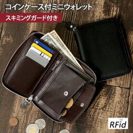 送料無料 スキミング防止レザー フラップコインケース付 ミニウォレット ミニ財布 メンズ 財布 本革 ラウンドファスナー 小さい財布 小銭入れ 札入れ カード入れ カードケース コンパクト フラグメントケース 多収納 メール便