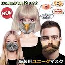 送料無料 ハロウィン ユニーク マスク プリントマスク おもしろ雑貨 大人用 女性用 男性用 子ども用 マスク 仮装 コス…