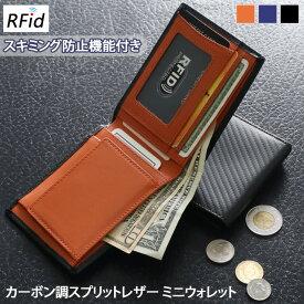 送料無料 カーボン調スプリットレザー RFID ミニウォレット 財布 サイフ メンズ 二つ折り 二つ折 薄型 スリム ミニ 小さい ミニマル コンパクト 収納 札入れ 小銭入れ カード入れ クリスマス 軽量 メール便