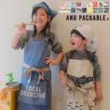 アンドパッカブルキッズエプロンANDPACKABLEエプロン前掛け三角巾ポケットおしゃれ子供用こども男の子女の子かわいい150160給食調理実習小学校学校プレゼント