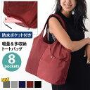 【軽量&多収納】8ポケット ナイロン トートバッグ マザーズバッグ トート 撥水 防水ポケット ママバッグ バッグ 鞄 …