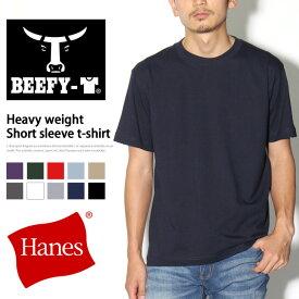 Hanes ヘインズ Tシャツ ビーフィー BEEFY-T 半袖Tシャツ スポーツウェア タグレス 半袖 メンズ レディース ユニセックス インナー 無地 シンプル トップス コットン BEEFY 肉厚 厚手 綿100% コットン 黒 白 ブランド 父の日