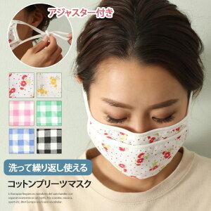 送料無料 アジャスター付き洗えるプリーツコットンマスク ファッションマスク 立体 洗えるマスク 長さ 調節可能 綿100% 大人 レディース 女性用 個包装 繰り返し使える 布マスク 保湿 通勤