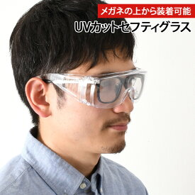 メガネの上から装着可能!UVカットセフティグラス保護メガネ オーバーグラス 花粉 クリア 女性 ウイルス対策 飛沫防止 飛沫対策 飛沫ガード 液体飛沫 紫外線防止 uv対策 メガネ 眼鏡 防塵 軽量 男女兼用