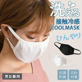 クールマスク洗える布マスク 1枚入り 涼しい マスク 洗えるマスク 接触冷感 冷えマスク 抗菌 防臭 夏用 蒸れない ひんやり 熱中症対策 無地 大人 女性 男性 男女兼用 繰り返し使える エコマスク メンズ レディース セール