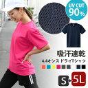 SALE 送料無料 4.4オンス ドライ 半袖 Tシャツ メンズ レディース ユニセックス メッシュ トップス 吸汗速乾 UVケア …
