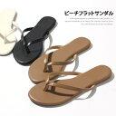 送料無料 ビーチフラットサンダルレディース ビーサン トングサンダル リゾート ビーチ 海 プール 夏 ぺたんこ フラット サンダル シューズ カジュアル フリーサイズ シンプル 歩きやすい 履きやす