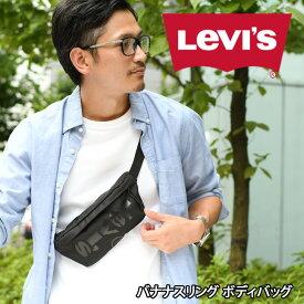 送料無料 LEVIS リーバイス バナナスリング ボディバッグ ウエストポーチ ウエストバッグ クロスボディバッグ ミニ 小さめ コンパクト ブランド ランニング ショルダーバッグ メンズ レディース ユニセックス 軽量 父の日 メール便